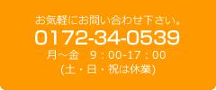 tel:0172340593