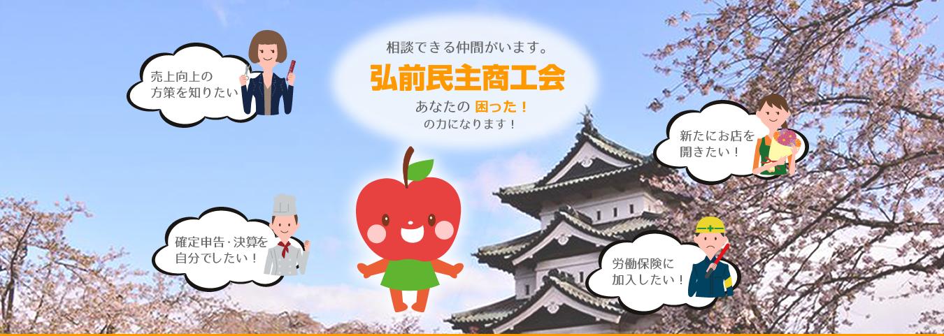 弘前民主商工会